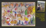Скарби печери гірського короля