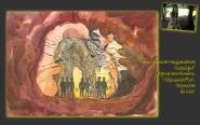 Встреча в подземной пещере