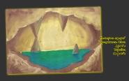 Печерне озеро