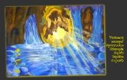 Райська печера
