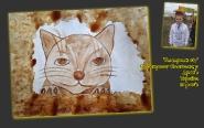 Печерний кіт