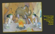 Древние люди в пещере
