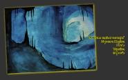 Магічне сяйво печери