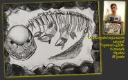 Скелет доісторичного ящура
