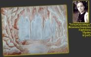 Загадкова печера