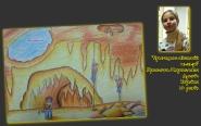 Пригоди в пісчаній печері