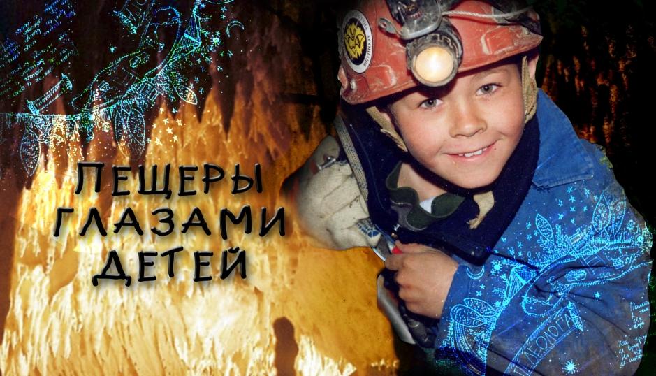 Пещеры глазами детей