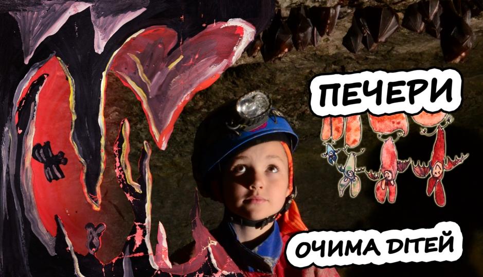Печери очима дітей